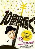 10億円稼ぐ[DVD]