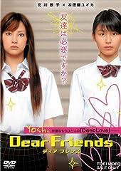Dear Friends ディア フレンズ [DVD]