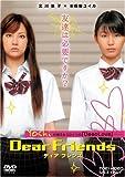北川景子 DVD 「Dear Friends ディア フレンズ」