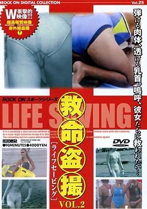 ROCK ON/救命盗撮 [ライフセービング] VOL.2 [DVD]