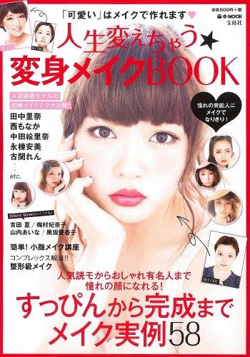 人生変えちゃう☆変身メイクBOOK (e-MOOK) [大型本]