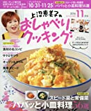 上沼恵美子のおしゃべりクッキング 2016年 11 月号 [雑誌]