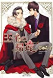 王子の帰還 (ミリオンコミックス) (ミリオンコミックス Hertz Series 77) (ミリオンコミックス  Hertz Series 77)