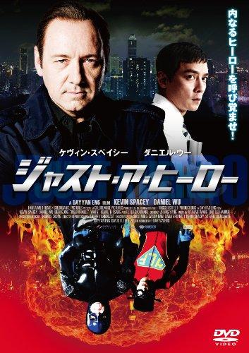 ジャスト・ア・ヒーロー [DVD]
