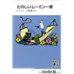 Amazon.co.jp: 新装版 たのしいムーミン一家 (講談社文庫) eBook: トーベ・ヤンソン, 山室静: Kindleストア