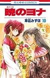 暁のヨナ 10 (花とゆめCOMICS)