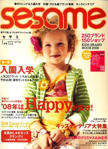 sesame (セサミ) 2008年 01月号 [雑誌]