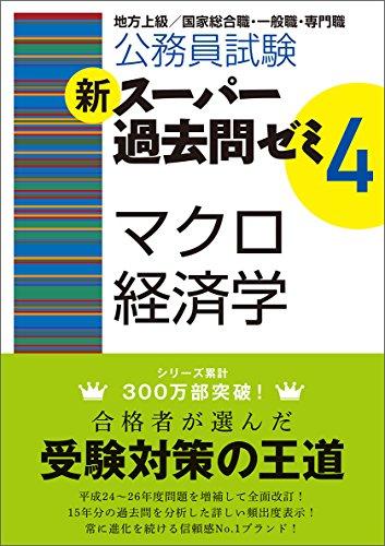 公務員試験 新スーパー過去問ゼミ4 マクロ経済学