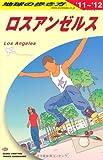 B03 地球の歩き方 ロスアンゼルス 2011~2012