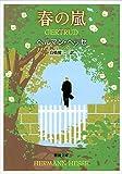春の嵐―ゲルトルート (新潮文庫)