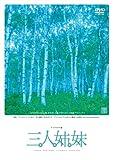 アンドロイド版 三人姉妹 【特製エルフォイド人形付】 (限定盤) [DVD]