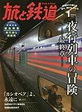 旅と鉄道 2016年 01 月号 [雑誌]