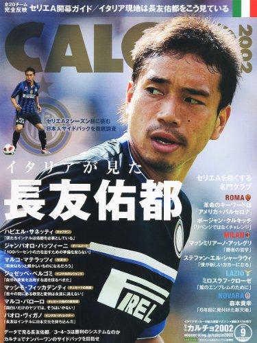 CALCiO (カルチョ) 2002 2011年 09月号 [雑誌]