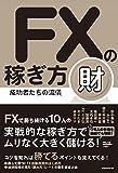 FXの稼ぎ方 成功者たちの流儀 財 (稼ぐ投資)