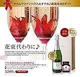 【5月8日より出荷】【母の日ギフト】ワイン好きのお母さんに花を贈ろう♪スパークリング・ワイン1本+トッピングフラワーセット