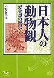 日本人の動物観―変身譚の歴史