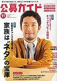 公募ガイド 2014年 11月号