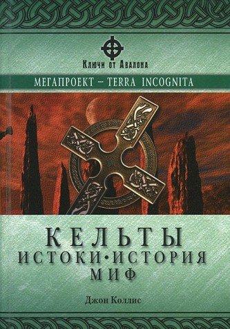 kelty-istoki-istoriya-mif