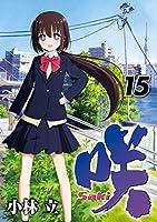 咲-Saki- 15巻 (デジタル版ヤングガンガンコミックス)