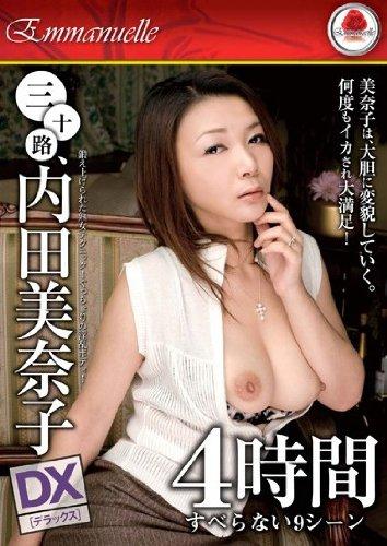 【アウトレット】三十路、内田美奈子 DX 4時間 すべらない9シーン DX/エマニエル [DVD]