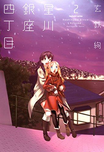 星川銀座四丁目 2巻 (まんがタイムKRコミックス)