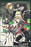 ツバサ(19) (講談社コミックス)