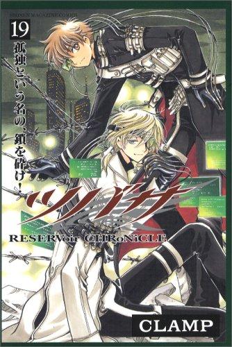 ツバサ 19―RESERVoir CHRoNiCLE (19) (少年マガジンコミックス)CLAMP