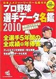 プロ野球選手データ名鑑2010 (別冊宝島)