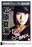 AKB48公式生写真 27thシングル 選抜総選挙 真夏のSounds good !【松原夏海】