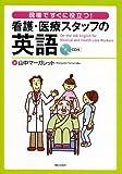 現場ですぐに役立つ! 看護・医療スタッフの英語(CD付)