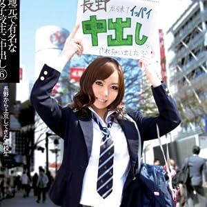 地元で有名な女子校生に中出し6 [DVD]