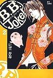 B.B.Joker 2 ジェッツコミックス