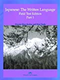 img - for Japanese: The Written Language Volume 1 (Field Test Edition) book / textbook / text book