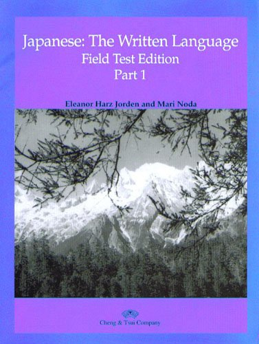 Japanese: The Written Language Volume 1 (Field Test Edition)
