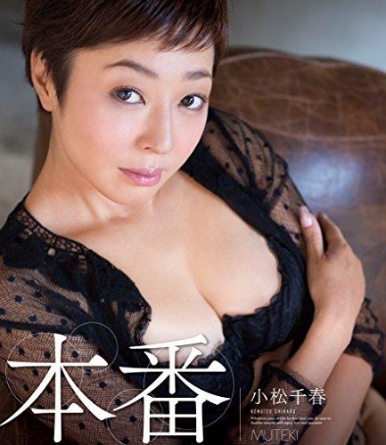 本番 小松千春 (ブルーレイディスク) MUTEKI [Blu-ray]