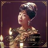 美空ひばりベスト ~洋楽編~ HIBARI SINGS WORLD STANDARDS