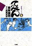 てっぺん 卓上の獣道 (5) (近代麻雀コミックス)