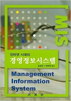 Amazon information system