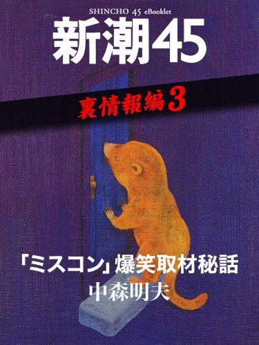 「ミスコン」爆笑取材秘話―新潮45eBooklet 裏情報編3