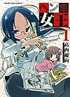 ヘン集女王 1 (ヤングキングコミックス)