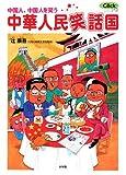 中華人民笑話国~中国人、中国人を笑う~ (Clickシリーズ)