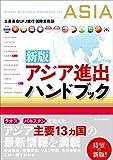 新版 アジア進出ハンドブック