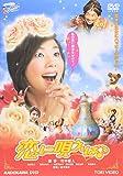 恋に唄えば♪[DVD]