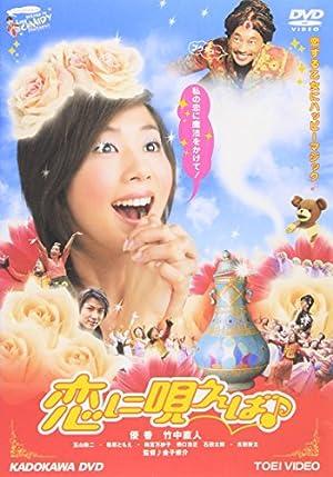 恋に唄えば♪ [DVD]