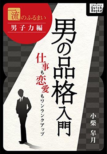 一流のふるまい 男子力編 男の品格入門 仕事も恋愛もワンランクアップ (impress QuickBooks)
