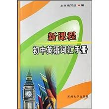 新课程初中英语词汇手册\/本书编写组:图书比价