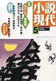 小説現代 2013年 05月号 [雑誌]