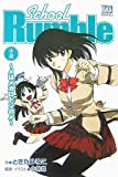 小説School Rumble―メはメガロドンのメ (KCノベルス)