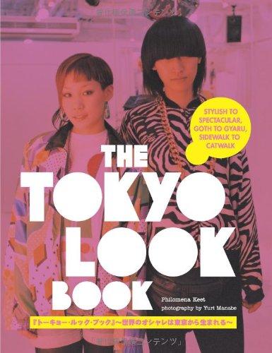 英文版 トーキョー・ルック・ブック - The Tokyo Look Book: Stylish to Spectacular, Goth to Gyaru, Sidewalk to Catwalk
