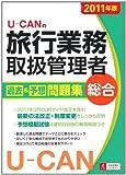 2011年版U-CANの総合旅行業務取扱管理者過去&予想問題集 (ユーキャンの資格試験シリーズ)